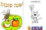 שנה טובה - תפוח בדבש